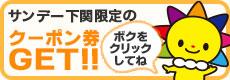 サンデー下関限定のクーポン券GET!!