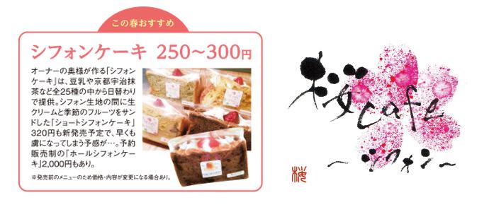 桜cafe 〜シフォン〜