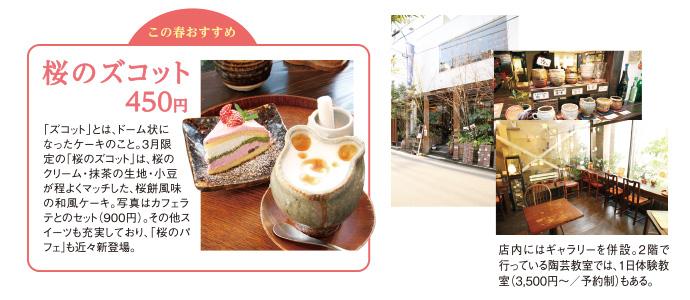 Cafe ゆう 福岡天神
