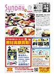 2019年1月12日号|福岡東版
