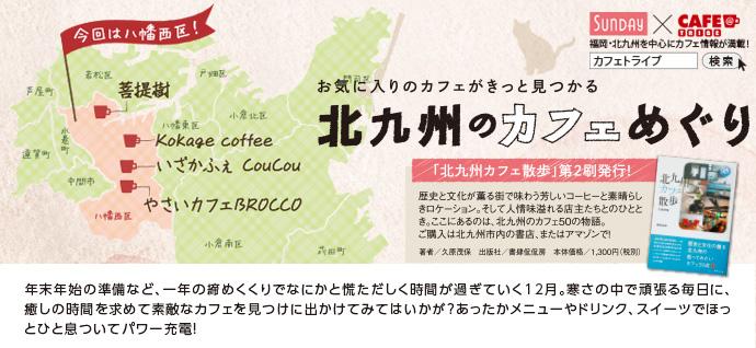 北九州のカフェ巡りー八幡西区ー
