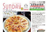 2020年2月15日号|福岡ちくし版