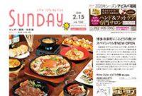 2020年2月15日号|福岡中央版