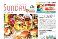 2020年2月15日号|福岡東版