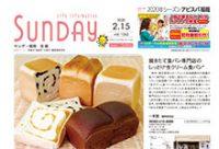 2020年2月15日号|福岡北版