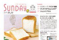 2020年2月15日号|福岡西版