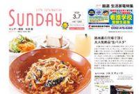 2020年3月7日号|福岡中央版