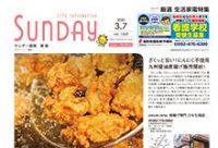 2020年3月7日号|福岡東版