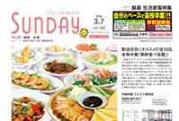 2020年3月7日号|福岡北版