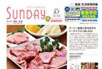 2020年3月7日号|福岡西版