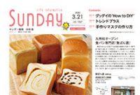 2020年3月21日号|福岡中央版