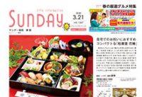 2020年3月21日号|福岡東版