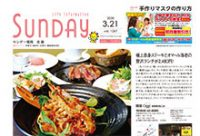 2020年3月21日号|福岡北版