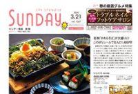 2020年3月21日号|福岡西版