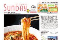 2020年3月28日号|福岡ちくし版