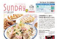 2020年3月28日号|福岡中央版