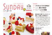 2020年3月28日号|福岡東版