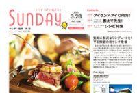 2020年3月28日号|福岡西版