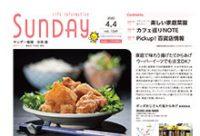 2020年4月4日号 福岡中央版