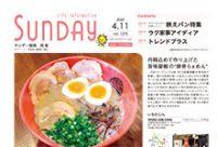 2020年4月11日号|福岡西版