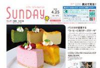 2020年4月25日号|福岡中央版