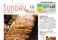2020年4月25日号|福岡東版