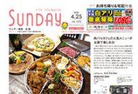 2020年4月25日号|福岡北版