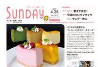 2020年4月25日号|福岡西版