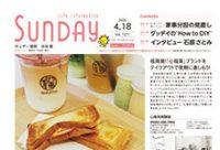 2020年4月18日号|福岡中央版