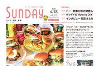 2020年4月18日号|福岡東版