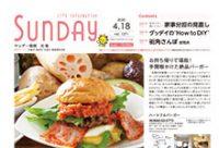 2020年4月18日号|福岡北版