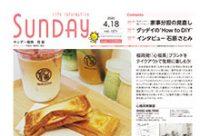 2020年4月18日号|福岡西版