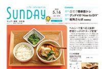 2020年5月16日号|福岡中央版