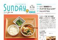 2020年5月16日号|福岡東版