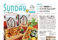 2020年5月16日号|福岡北版