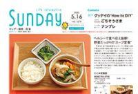 2020年5月16日号|福岡西版