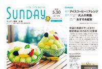 2020年5月30日号|福岡北版