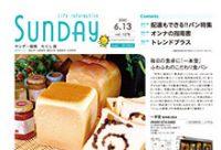 2020年6月13日号|福岡ちくし版
