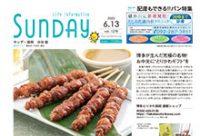 2020年6月13日号|福岡中央版