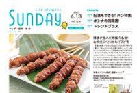 2020年6月13日号|福岡東版