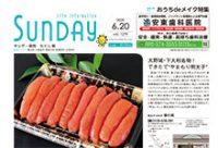 2020年6月20日号 福岡ちくし版