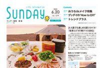 2020年6月20日号 福岡東版
