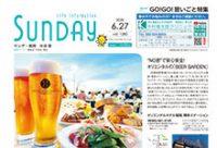 2020年6月27日号|福岡中央版