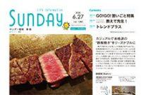 2020年6月27日号|福岡東版
