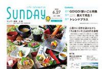 2020年6月27日号|福岡北版