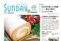 2020年6月27日号|福岡西版