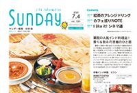2020年7月4日号 福岡中央版