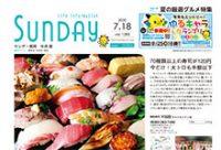 2020年7月18日号|福岡中央版