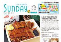 2020年7月18日号|福岡東版