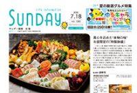 2020年7月18日号|福岡北版